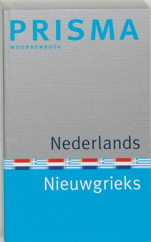 Prisma woordenboek Nederlands-Nieuwgrieks