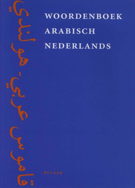 Woordenboek Arabisch set