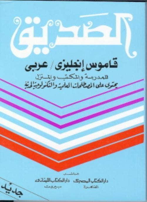 Engels Arabisch woordenboek Pocket