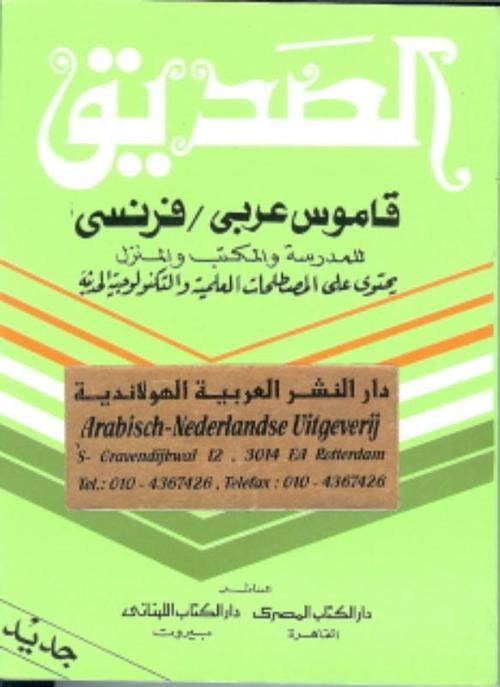 Arabisch Frans woordenboek Pocket