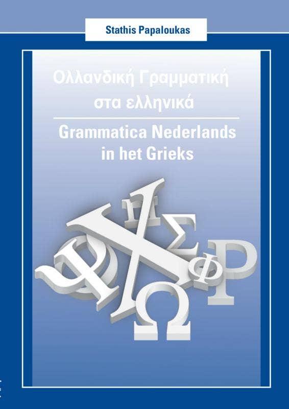 Grammatica Nederlands in het Grieks