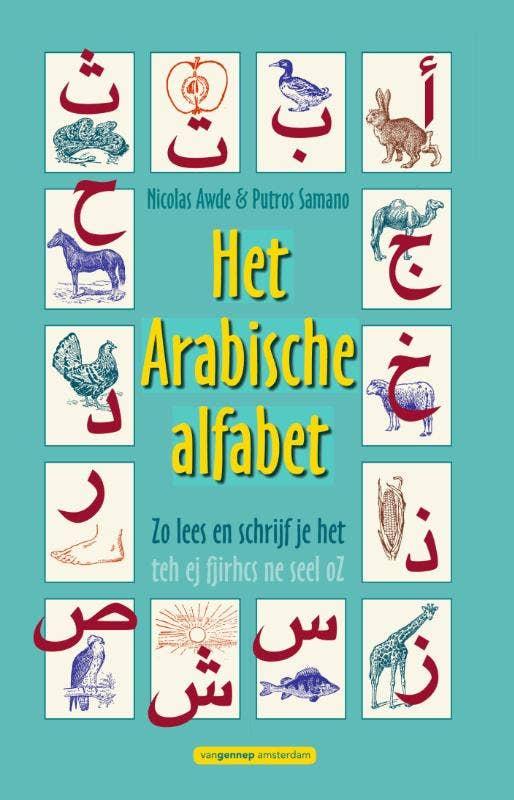 Het Arabische alfabet