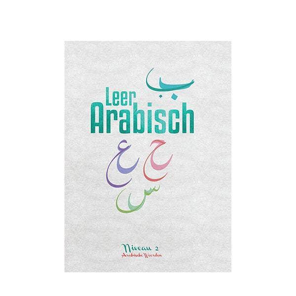 Leer Arabisch Niveau 2 Arabische woorden